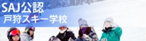 SAJ公認 戸狩スキー学校